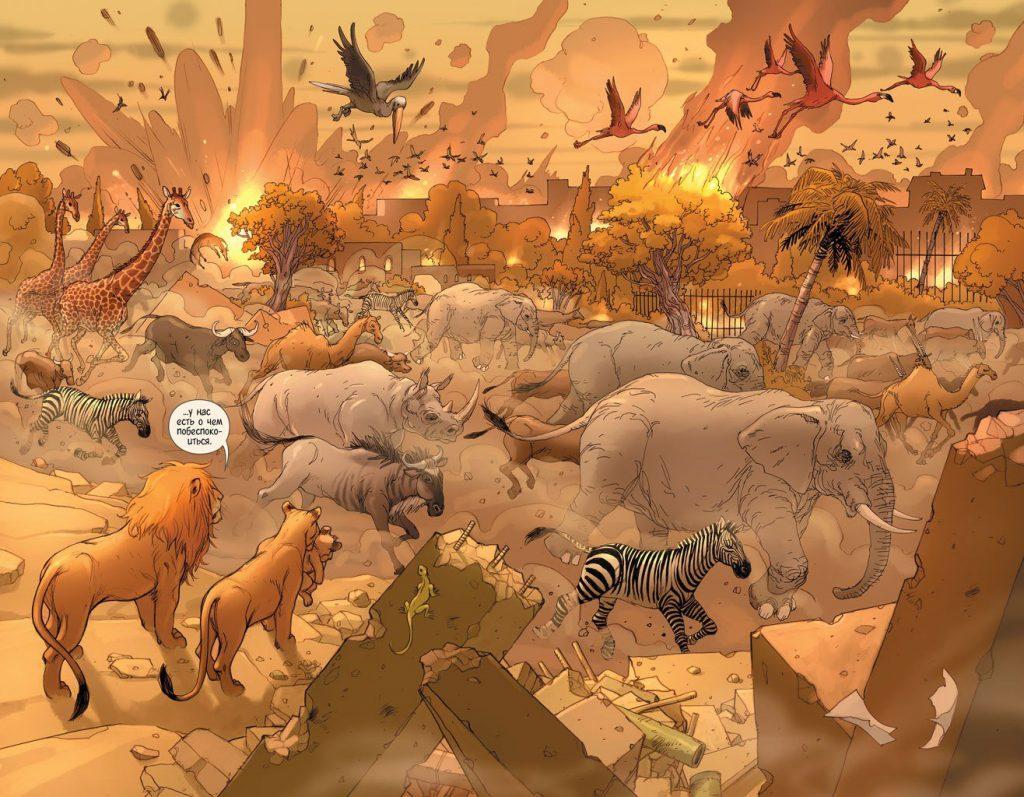 Львы Багдада 1