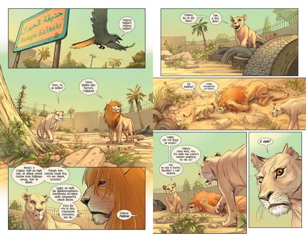 Львы Багдада 3