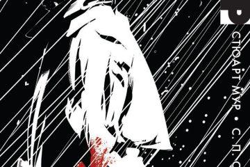 «Росомаха. Нуар»: Логан в эпоху великой депрессии