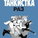 «Танкистка. Раз»— лучший панк-комикс 1