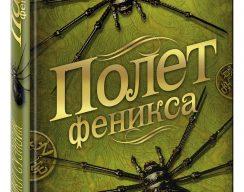 Майкл Суэнвик «Полёт феникса» 1