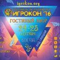 Фестиваль настолок «Игрокон» стартует уже завтра!