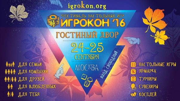 igrokon 2016