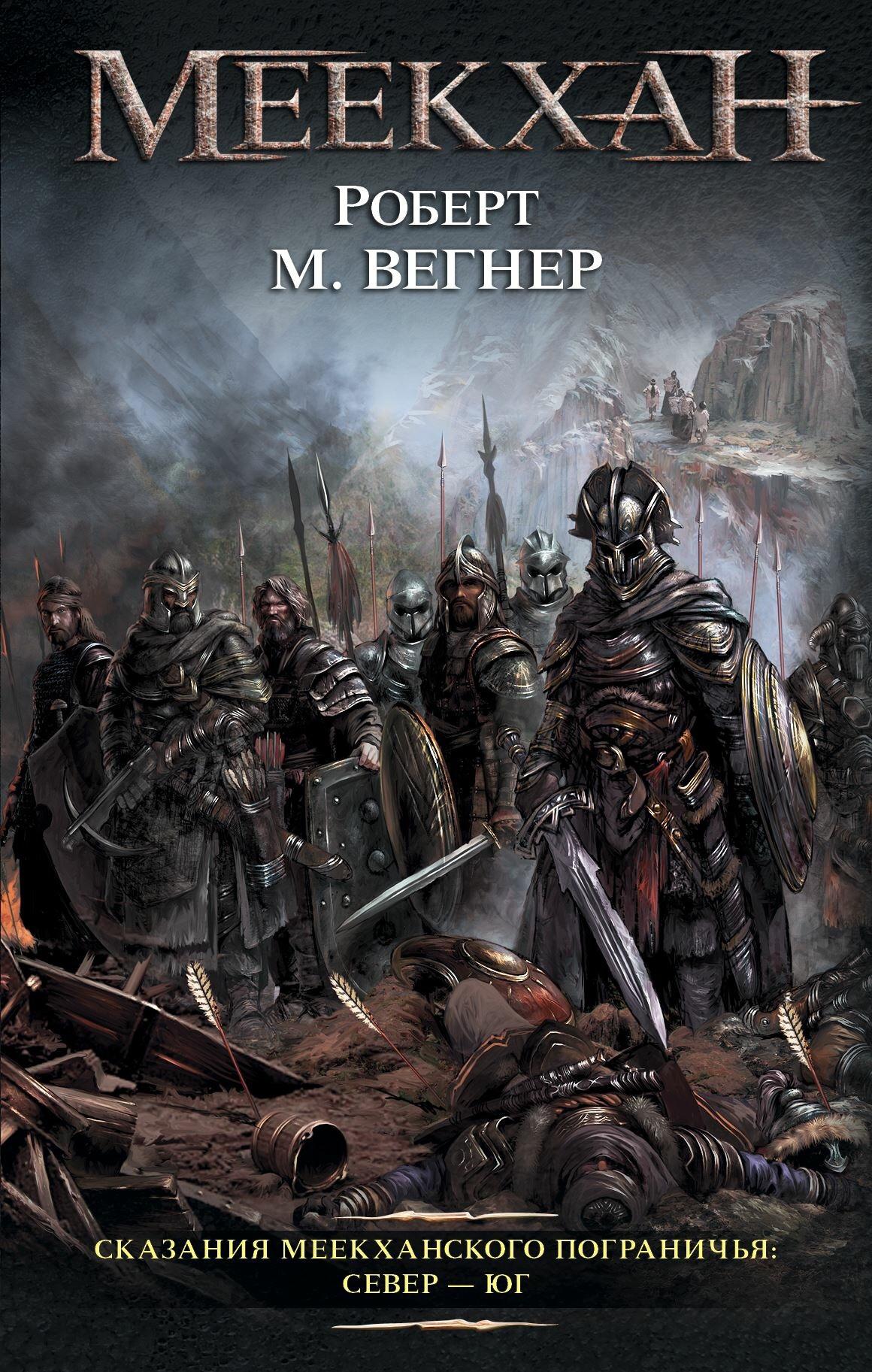 Роберт М. Вегнер «Сказания Меекханского пограничья. Север — Юг» 1