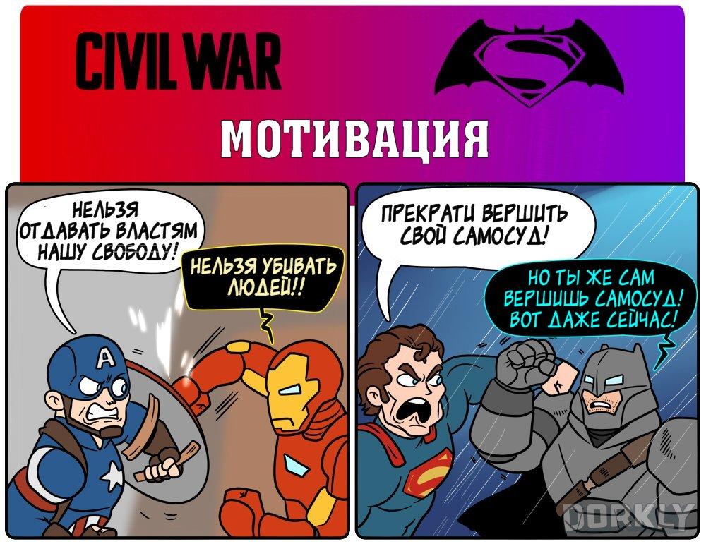 Dorkly: Чем «Противостояние» лучше «Бэтмена против Супермена» 5