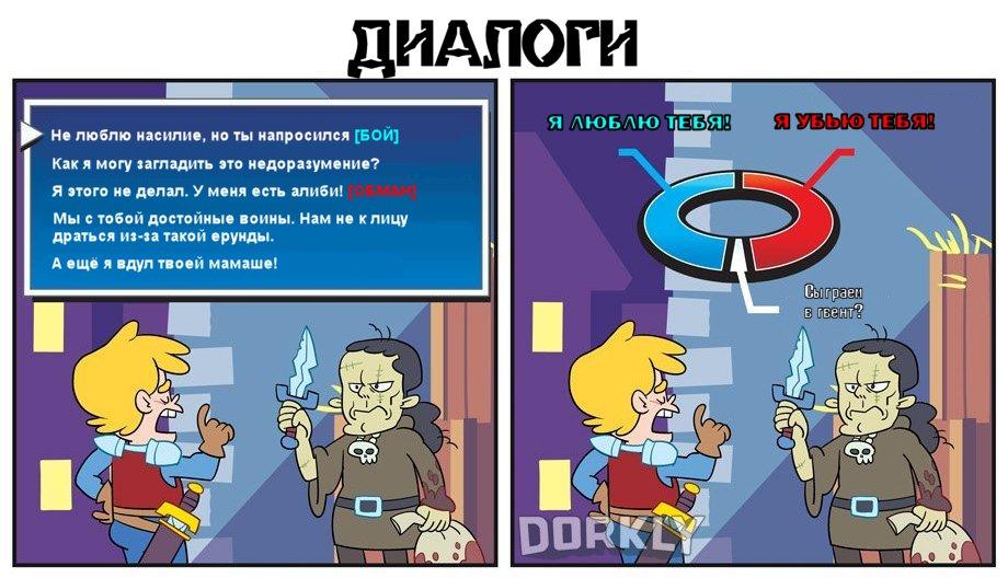 Dorkly: RPG раньше исейчас 4