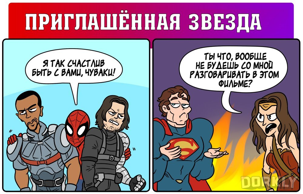 Dorkly: Чем «Противостояние» лучше «Бэтмена против Супермена» 4