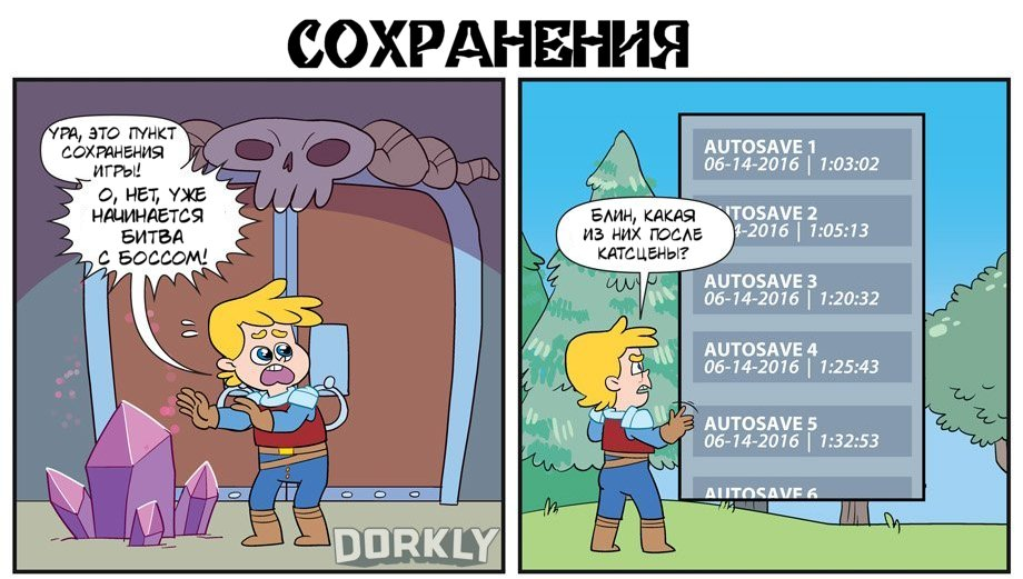 Dorkly: RPG раньше исейчас 3