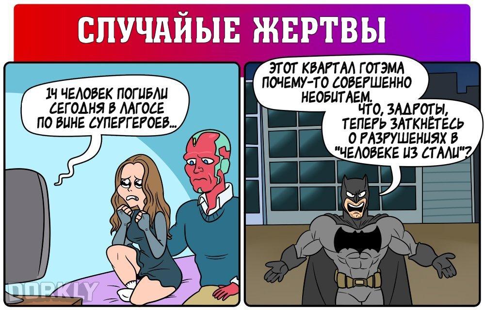 Dorkly: Чем «Противостояние» лучше «Бэтмена против Супермена» 3