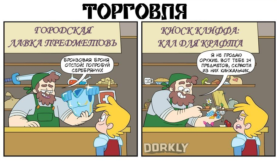 Dorkly: RPG раньше исейчас 2