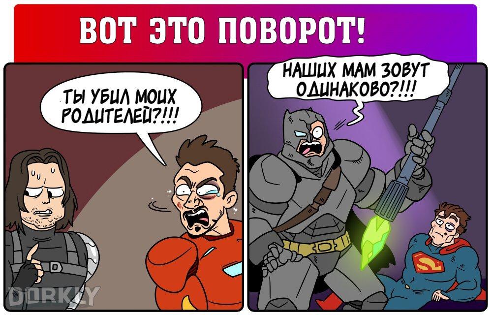 Dorkly: Чем «Противостояние» лучше «Бэтмена против Супермена» 2