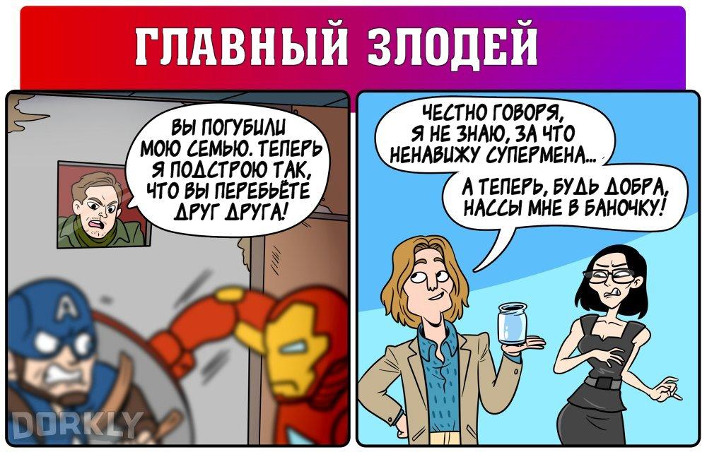 Dorkly: Чем «Противостояние» лучше «Бэтмена против Супермена» 1