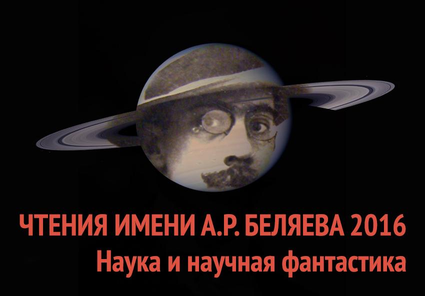 Беляевские чтения Лого