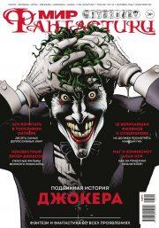 Мир фантастики №158 (октябрь2016)