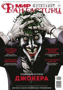 Мир фантастики. Октябрь2016