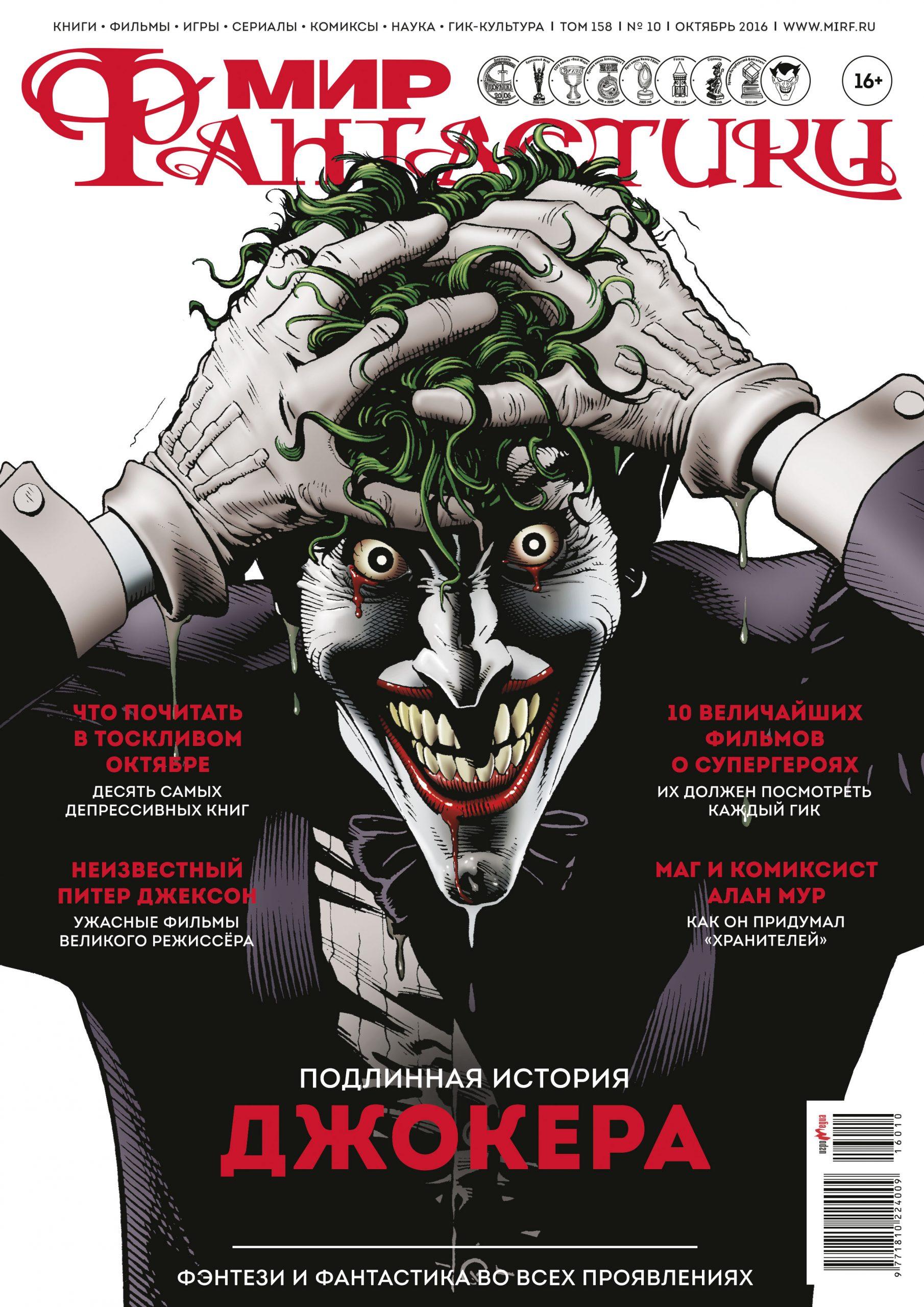 Мир фантастики №158 (октябрь2016) 8