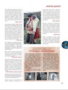 «Доктор Кто. Жизнь ивремена». Обзор книги 1