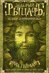 Зелёный рыцарь: Легенды зачарованного леса