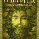 Зелёный рыцарь: Легенды зачарованного леса 1