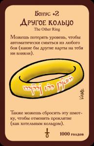 Другое кольцо