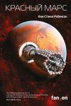 Ким Стенли Робинсон «Красный Марс»
