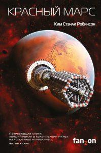 Ким Стэнли Робинсон «Красный Марс» 1