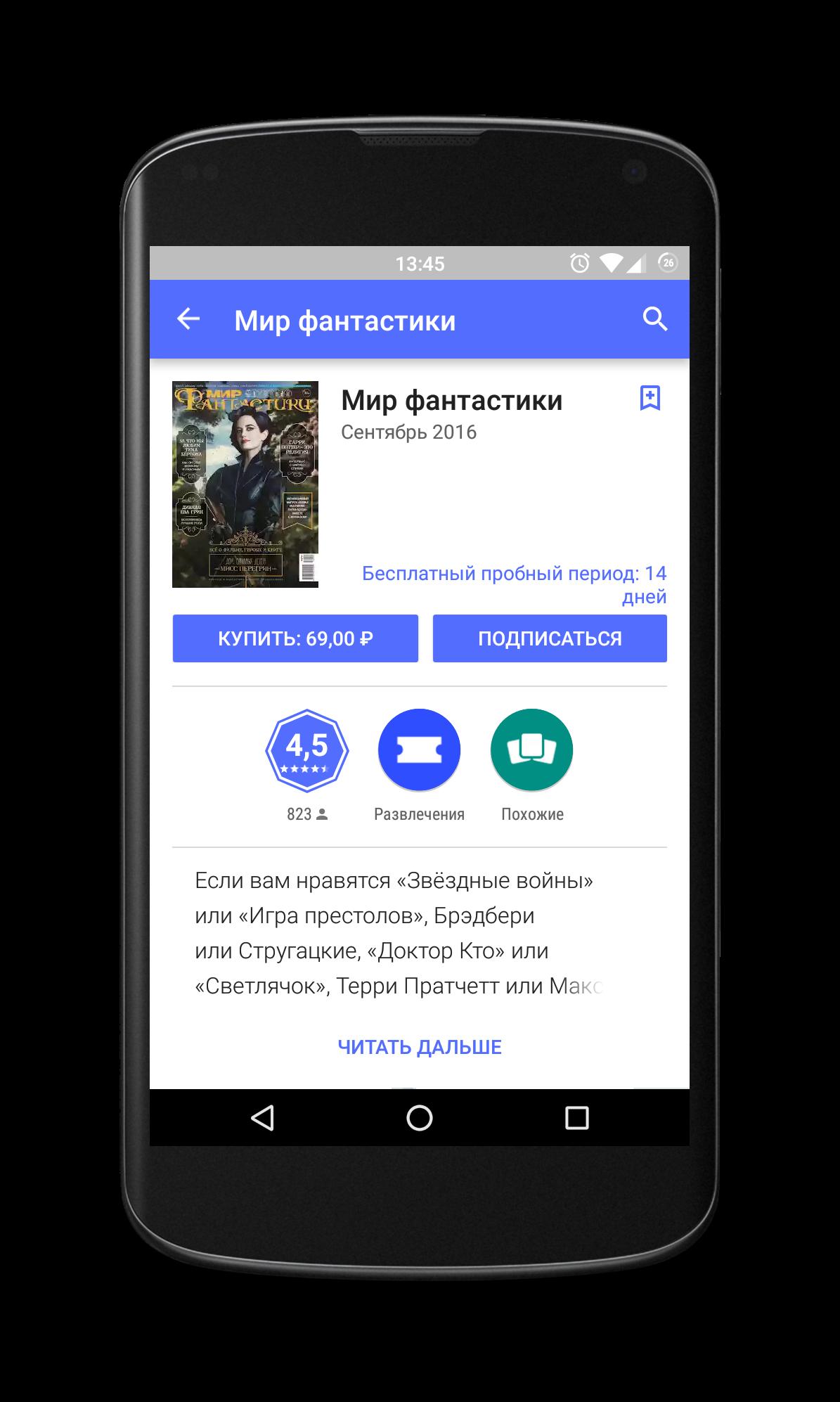 Мир фантастики Android
