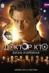 «Доктор Кто. Жизнь ивремена». Обзор книги