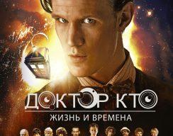 «Доктор Кто. Жизнь ивремена». Обзор книги 2