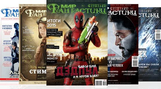 Где купить «Мир фантастики»? Вновом магазине журналов! 1