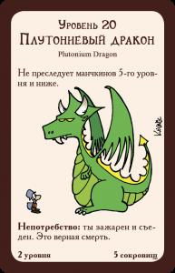 Плутониевый дракон