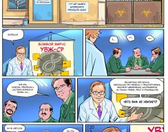 Комикс: Стереотип