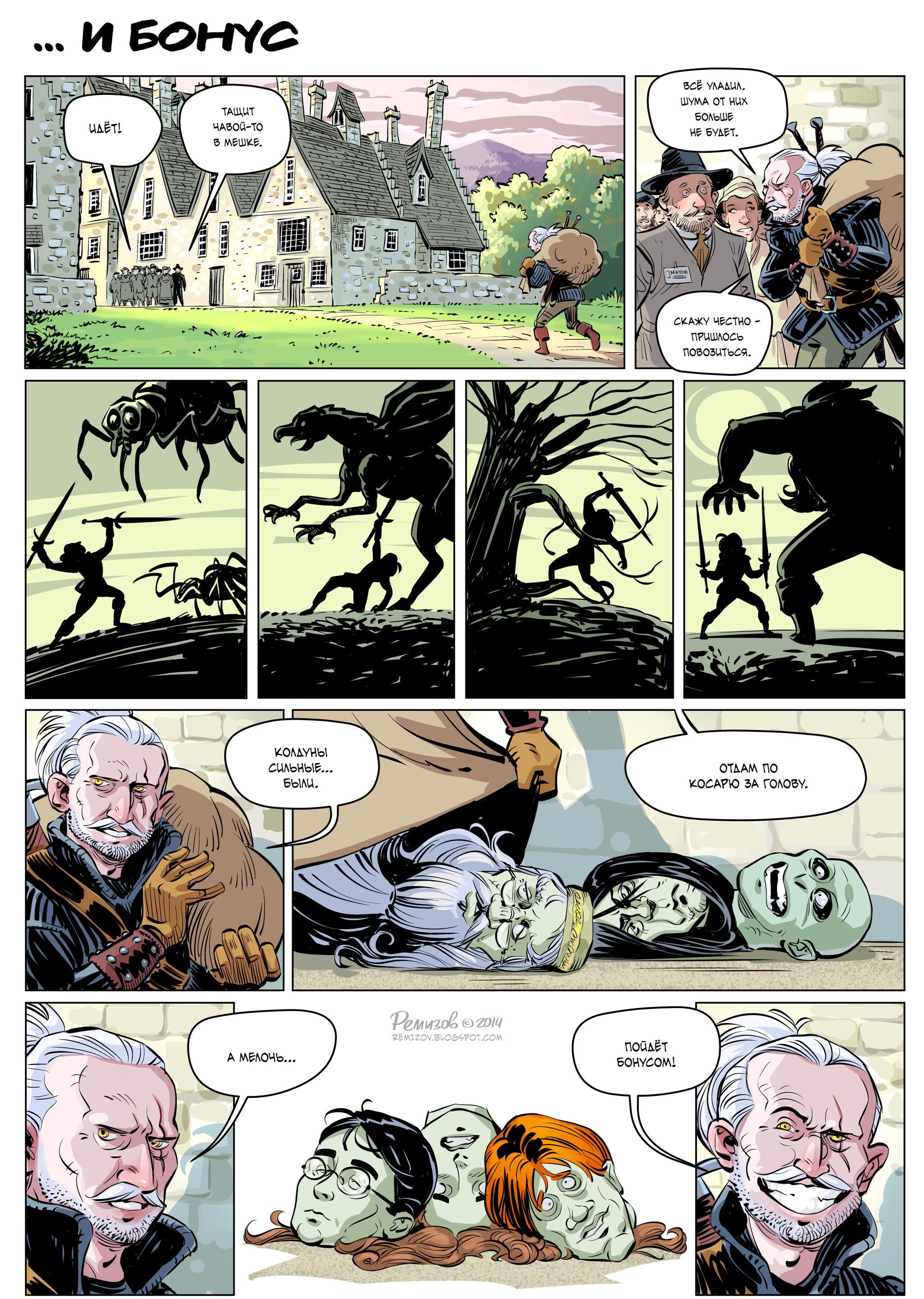 Александр Ремизов. Комикс