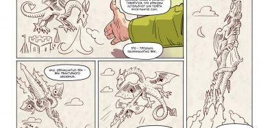 Комикс: Драконы массового поражения