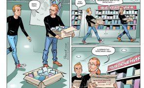 Комикс: Классика жанра