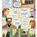 Комикс: Жертвы фанфикшена