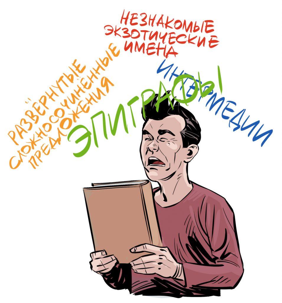 Литературные средства выразительности становятся читателю неприятны