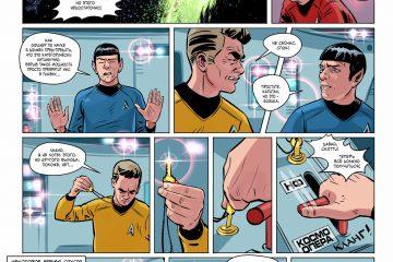 Комикс: Последний шанс капитана
