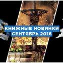 Книжные новинки. Сентябрь 2016