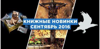 Книжные новинки. Сентябрь 2016 2
