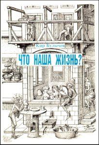Кир Булычёв « Что наша жизнь»