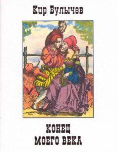 Неизвестный Кир Булычёв: поэт, учёный, художник 30