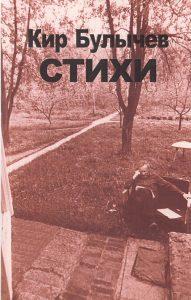 Неизвестный Кир Булычёв: поэт, учёный, художник 29