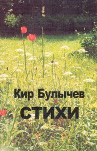 Неизвестный Кир Булычёв: поэт, учёный, художник 28
