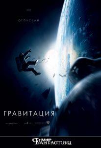Мир фантастики №120 (август2013)