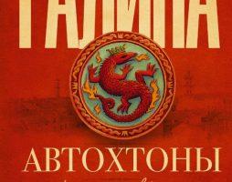 Мария Галина «Автохтоны» 1
