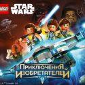 Премьера нового мультсериала Star Wars: «Приключения изобретателей»