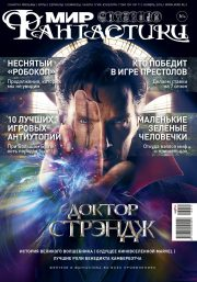 Мир фантастики №159 (ноябрь2016)