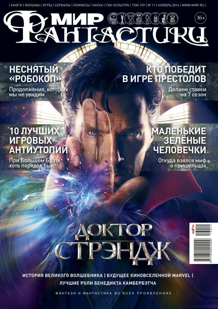 Мир фантастики №159 (Ноябрь2016) 3