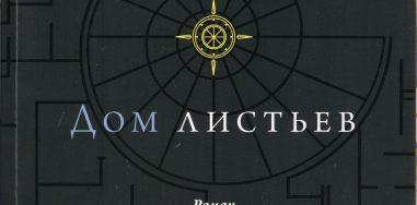 Марк Z. Данилевский «Дом листьев» 1
